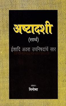 Ashtadashi