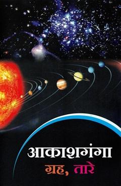 Akashganga Grah Tare