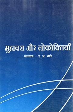 Muhavara Aur Lokoktiya