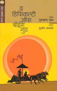 The Difficulty Of Being Good ( Marathi )