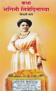 Katha Bhagini Niveditanchya