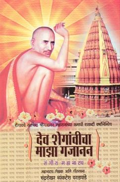 Dev Shegavicha Majha Gajanan