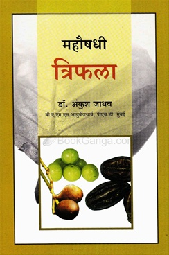 Mahaushadhi Trifala