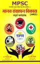 मानवी संसाधन विकास संपूर्ण मार्गदर्शक (HRD)