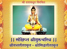 Sankshipta Shri Gurucharitra (Hard Copy)