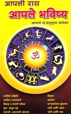 Apali Ras Apale Bhavishya