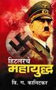 हिटलरचे महायुद्ध