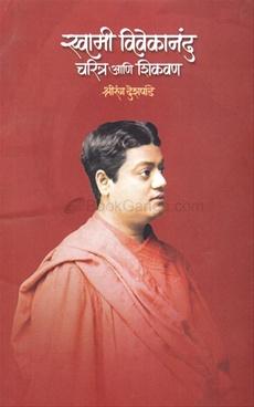 स्वामी विवेकानंद चरित्र आणि शिकवण