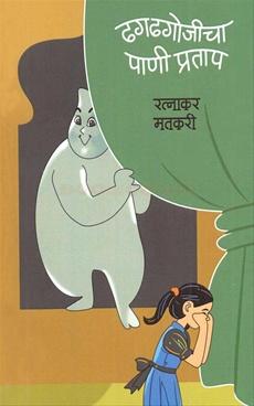 Dhagdhagojicha Pani Pratap