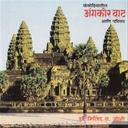 कंबोडियातील  अंगकोर वाट  आणि परिसर