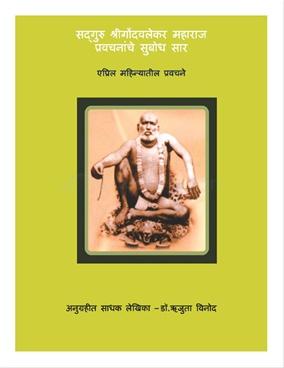 Sadguru Shrigondavalekarmaharaj Pravachananche Subodh Sar (April)