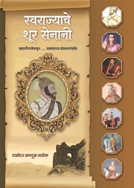 Swarajyache Shur Senani
