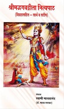 Shrimad Bhagwatgita Nityapath