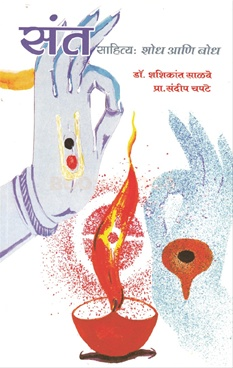 Sant Sahitya Shodh Ani Bodh