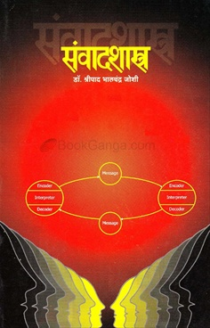 Samvadashastra