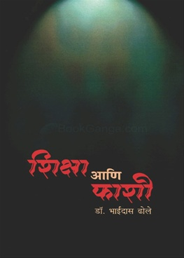 Shiksha Ani Fashi