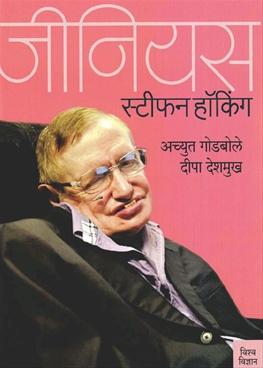 Genius Stephen Hawking