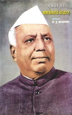 Yugandhar Nete yashwantrav Chavan