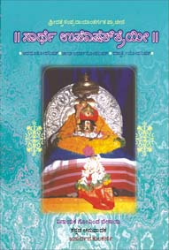 Sarth Upnishtrayi (Kannad)
