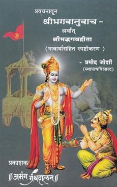 Shrimadbhagvadgeeta