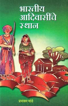 Bharatiy Adivasinche Sthaan