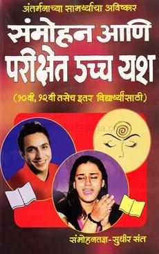 Samohan Ani Parikshet Uccha Yash
