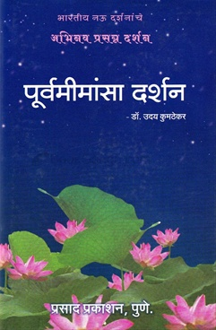 Purvmimansa Darshan