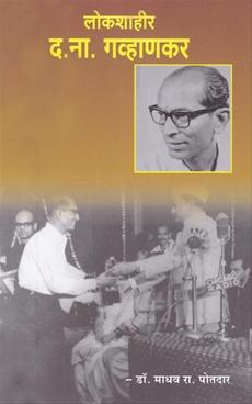 Lokshahir D. Na. Gavhankar
