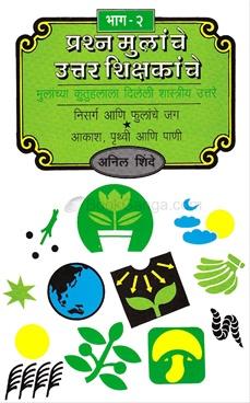 Prashn Mulanche Uttar Shikshkanche ( Bhag - 2 )