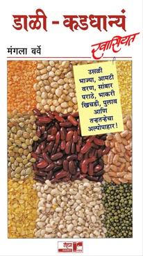 Dali Kaddhanya Khasiyat