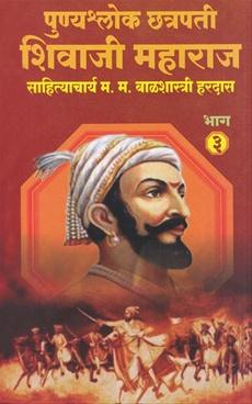 Punyshlok Chatrapati Shivaji Maharaj Bhag-3