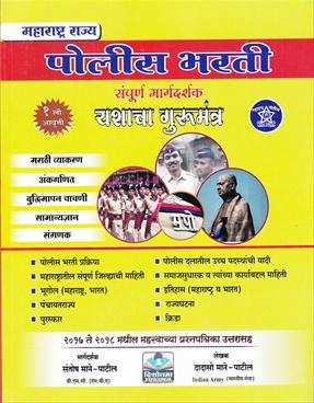 Maharashtra Rajya Police Bharati Sampurn Margadarshak
