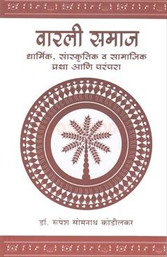 Varali Samaj