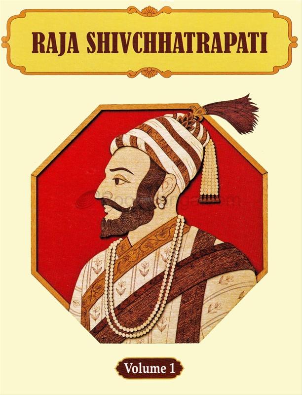 Raja Shivchhatrapati (Set)