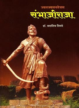 Jwaljjwalantejas Sambhajiraja