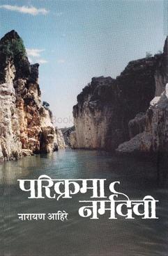 Parikrama Narmdechi