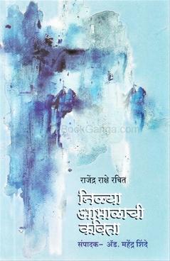 Nilya Abhalachi Kavita