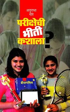 Parikshechi Bhiti Kashala ?