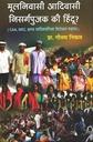 मूलनिवासी आदिवासी  निसर्गपुजक की हिंदू ?