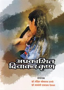 Aprakashit Divakar Krushna