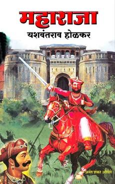 Maharaja Yashwantrao Holkar