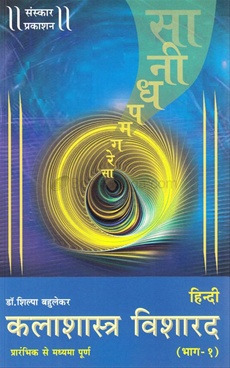 Kalashastra Visharad Bhag - 1 ( Hindi )