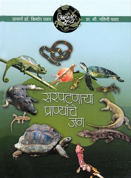 Apli Srushti Malika Sarpatnare Pranyanche Jag