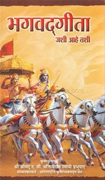 Bhagavadgeeta Jashi Aahe Tashi