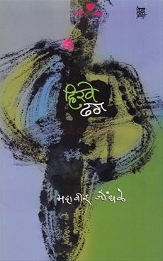 Hirve Dhag