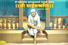 Shree Saisaccharit Parayan Pothi