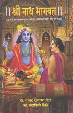 Shri Nath Bhagwat