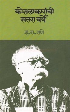Kosalakaranchi Satara Varshe
