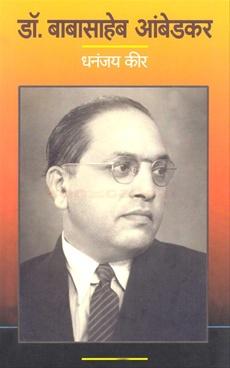 Dr. Babasaheb Ambedkar (Marathi)