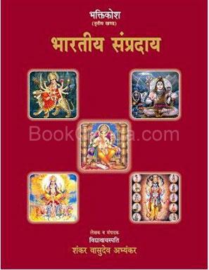 Bharatiya Sampradaya